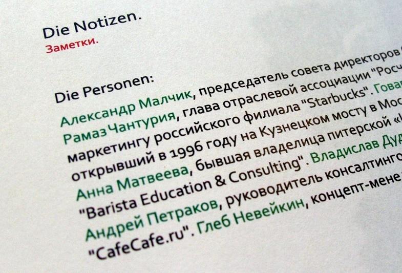 Marketing_of_coffee_equipment