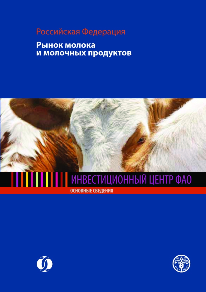 Dairy_RUS_Report_web_new_Page_001
